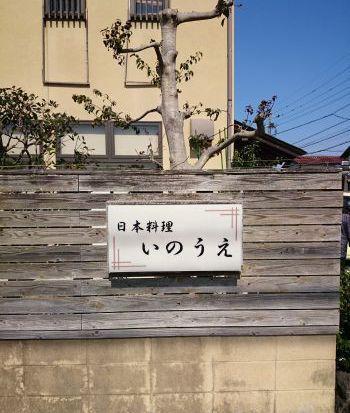 日本料理いのうえ 看板