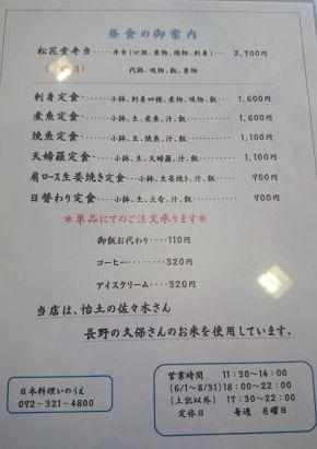 日本料理いのうえ メニュー