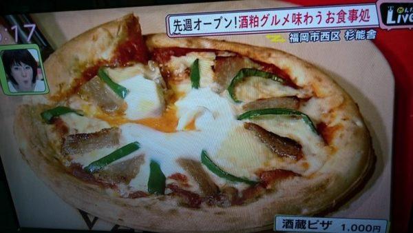 杉能舎 ピザ