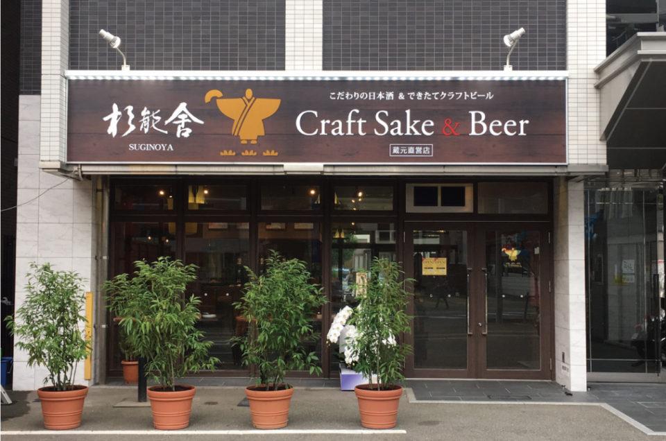 杉能舎 Craft Sake&Beer