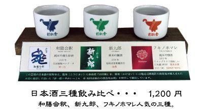 杉能舎 Craft Sake&Beer 日本酒三種飲み比べ 1200円