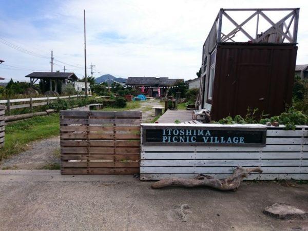 糸島ピクニックヴィレッジ