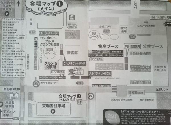 糸島市民まつり 会場図