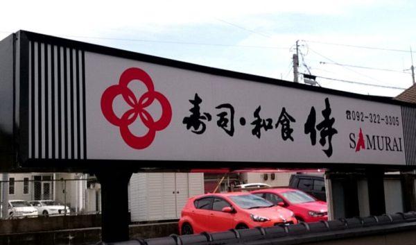 寿司侍看板