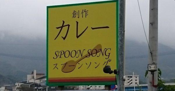 スプーンソング看板