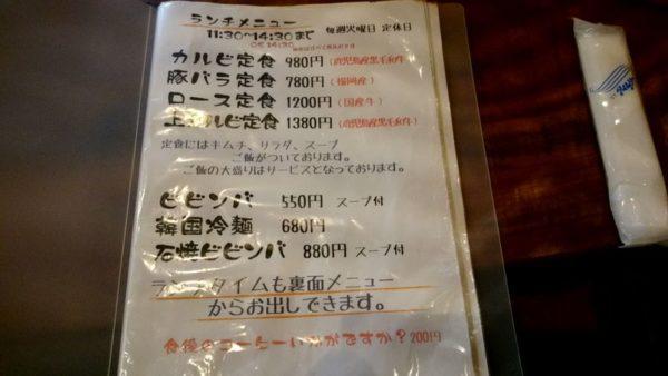 勢龍糸島店ランチメニュー