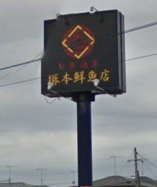 塚本鮮魚店看板