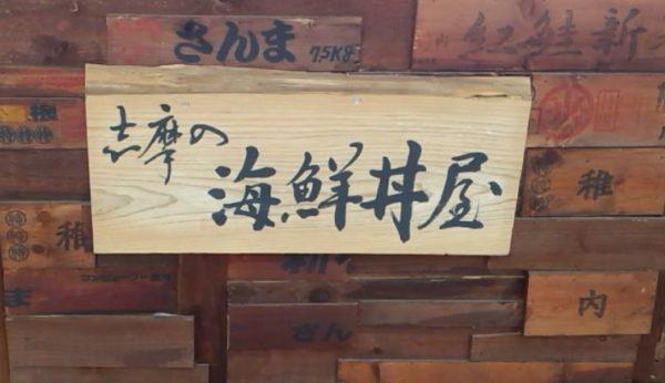 志摩の海鮮丼屋 看板