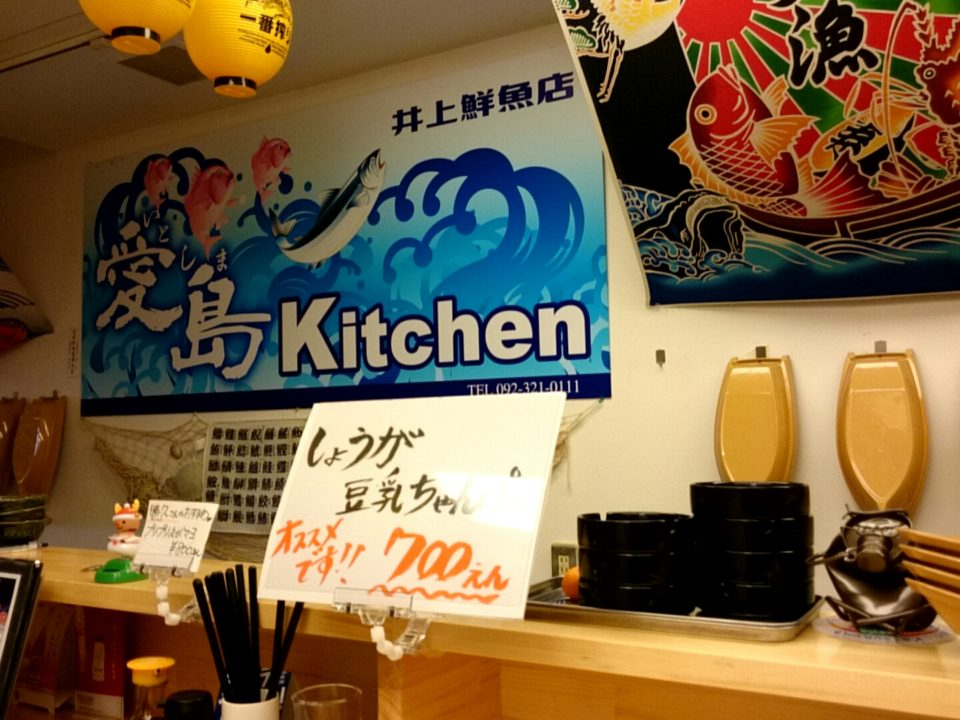 愛島Kitchen 内観