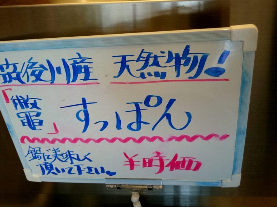 愛島Kitchen すっぽん時価