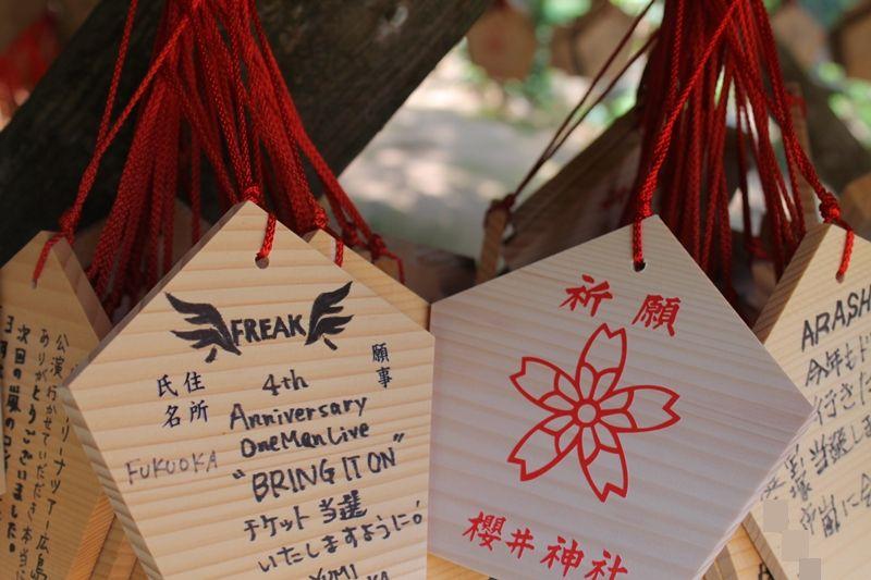櫻井神社絵馬