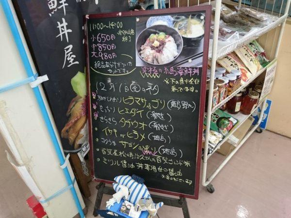 志摩の海鮮丼屋 本日のメニュー