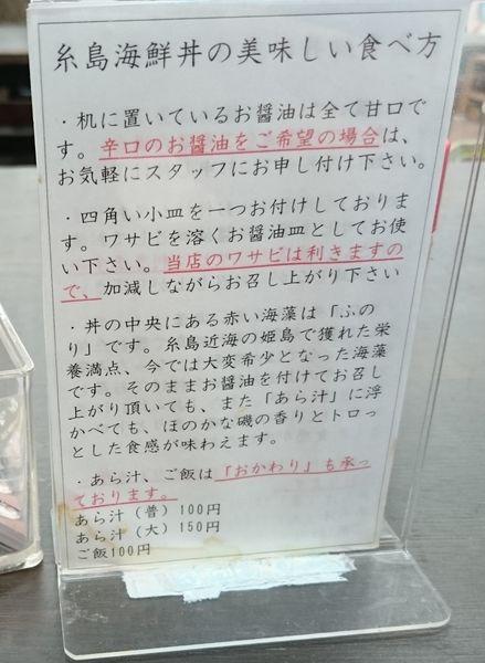 志摩の海鮮丼屋 わさび