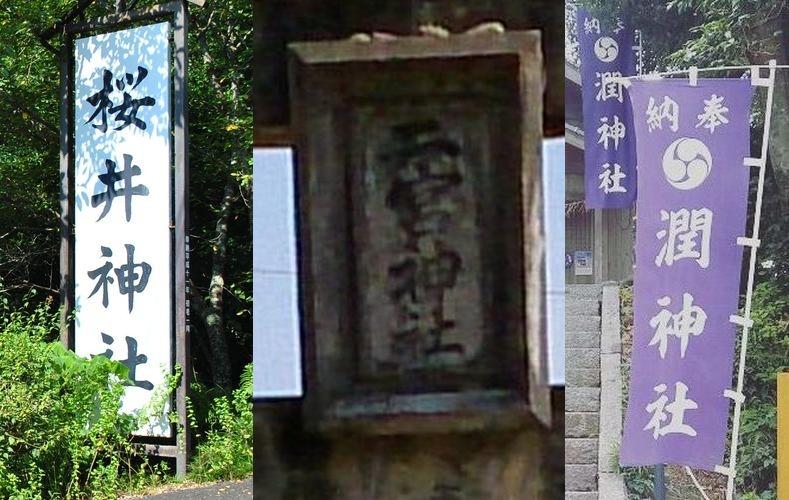 嵐神社3社参り糸島