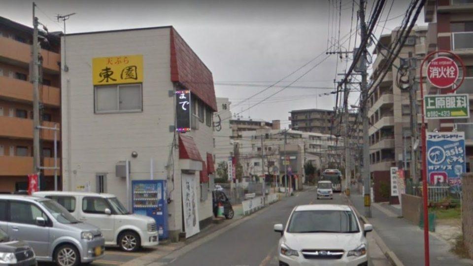 天ぷら東園前