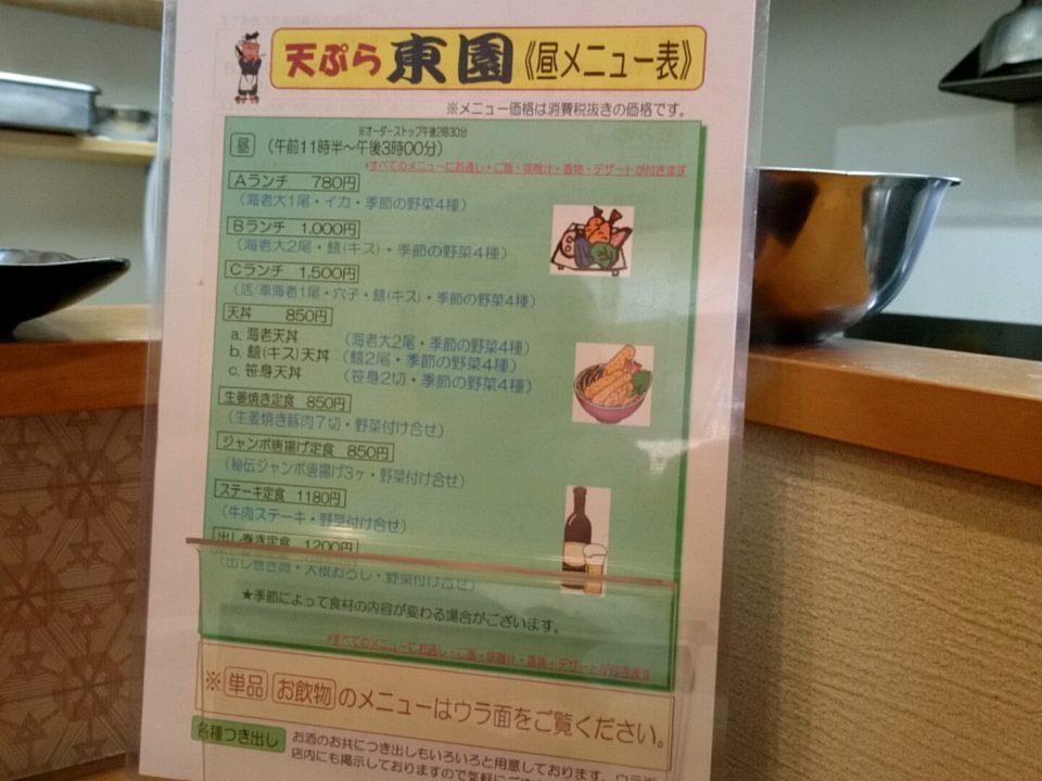 天ぷら東園 メニュー