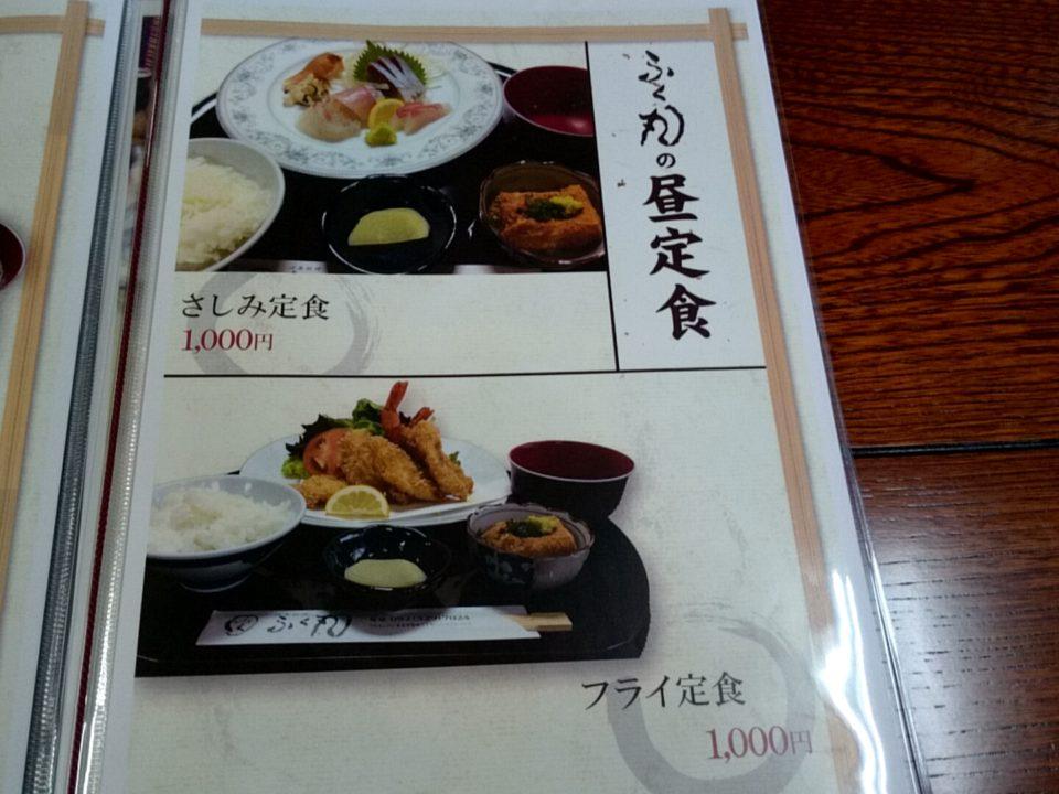 糸島 ふく丸 昼定食
