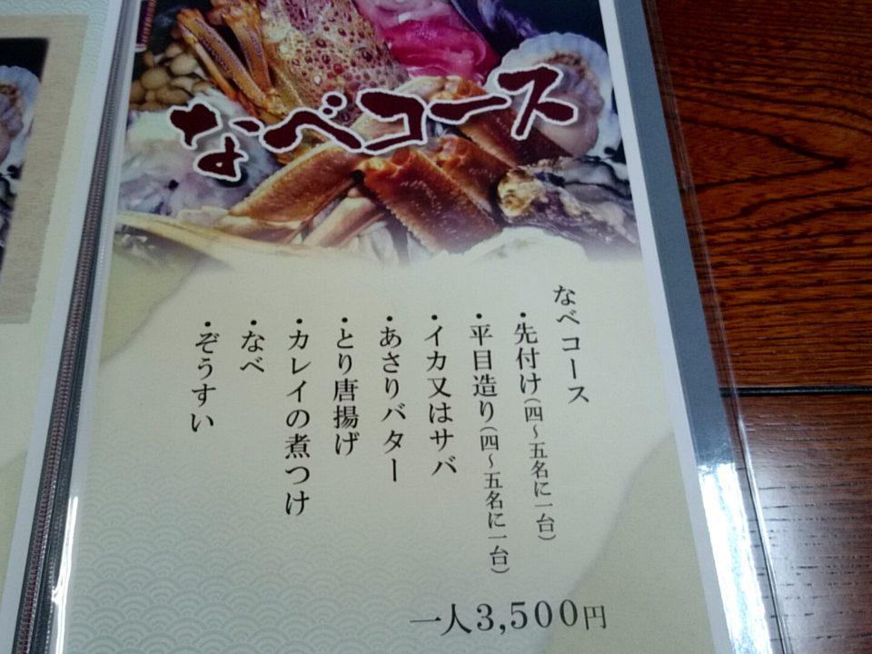糸島 ふく丸 鍋コース