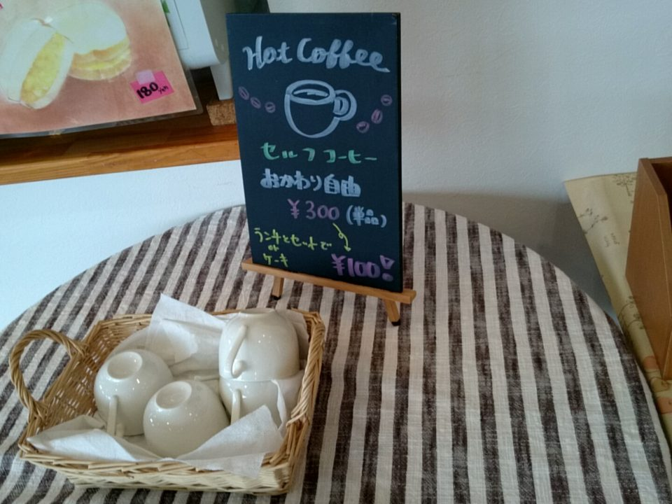 カフェふれんず コーヒー
