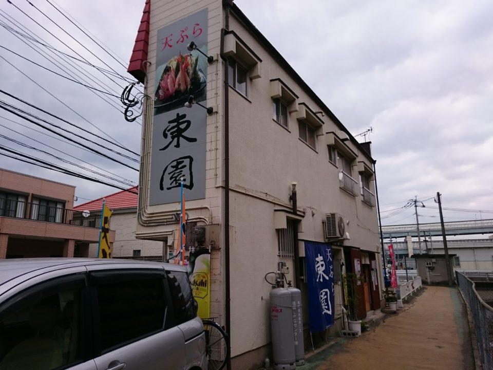 天ぷら東園 外観