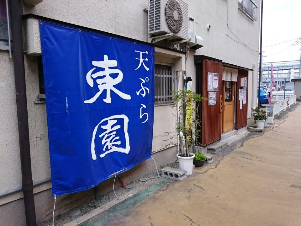 天ぷら東園外観