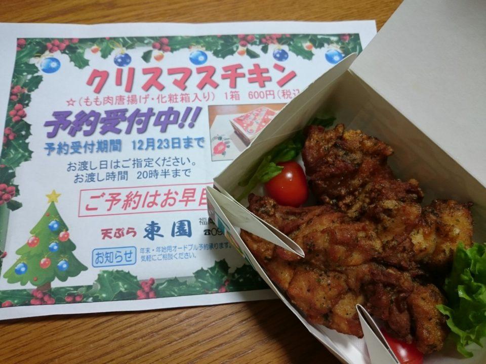 天ぷら東園 クリスマスチキン