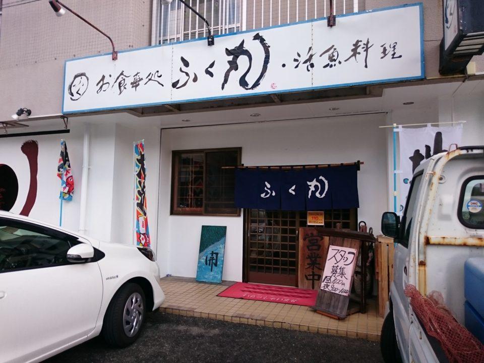 糸島 ふく丸
