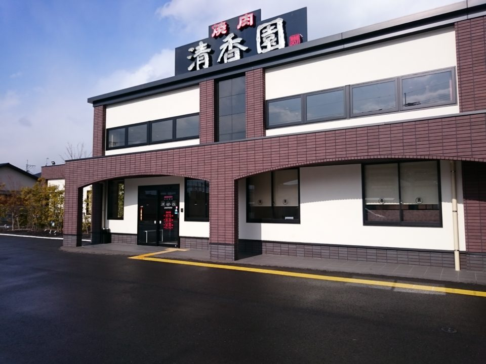 焼肉清香園 糸島店
