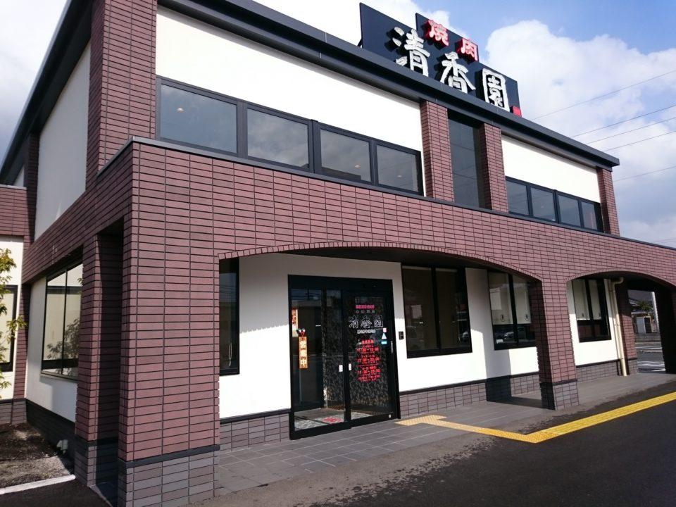 清香園 糸島店 外観2