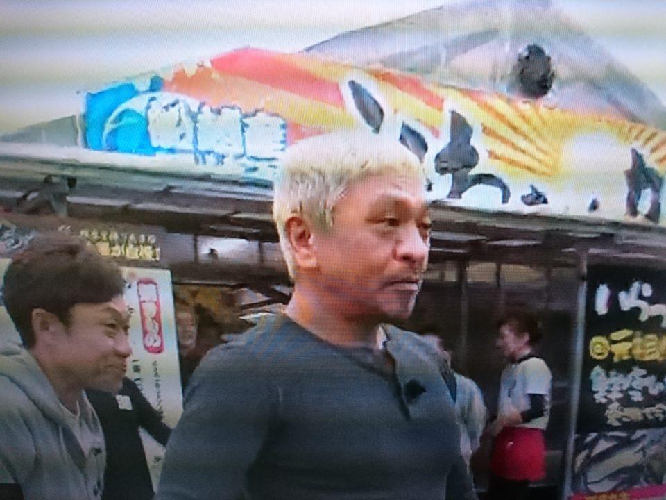 みわちゃん ダウンタウン松本人志