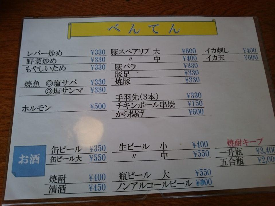 べんてん 糸島 焼肉関連メニュー