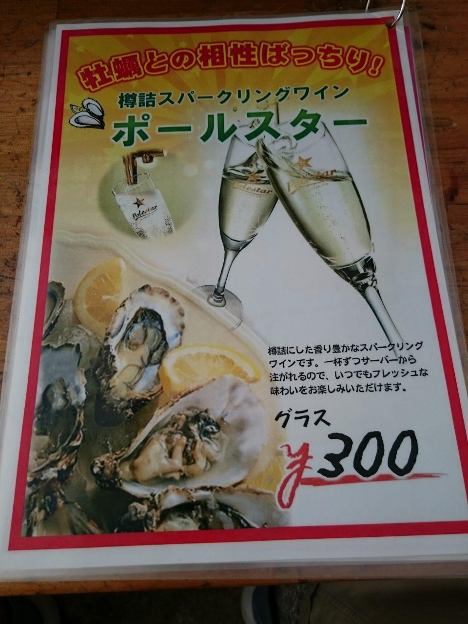 服部屋 スパークリングワイン