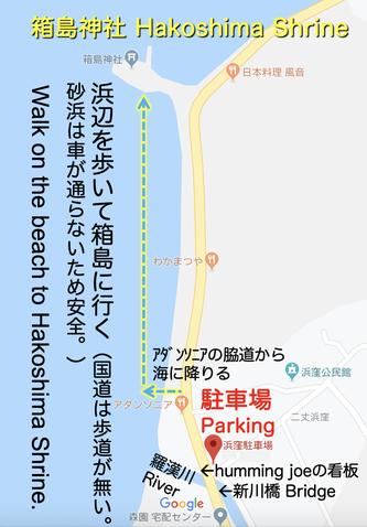 箱島神社 駐車場からの移動