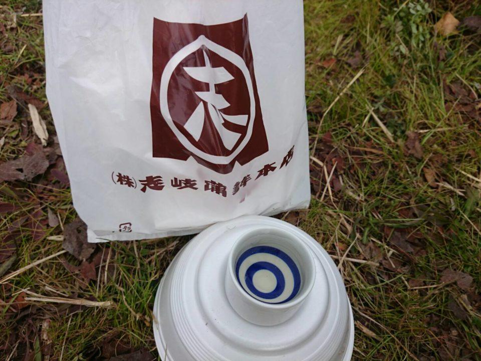 城島酒蔵びらき おちょこ