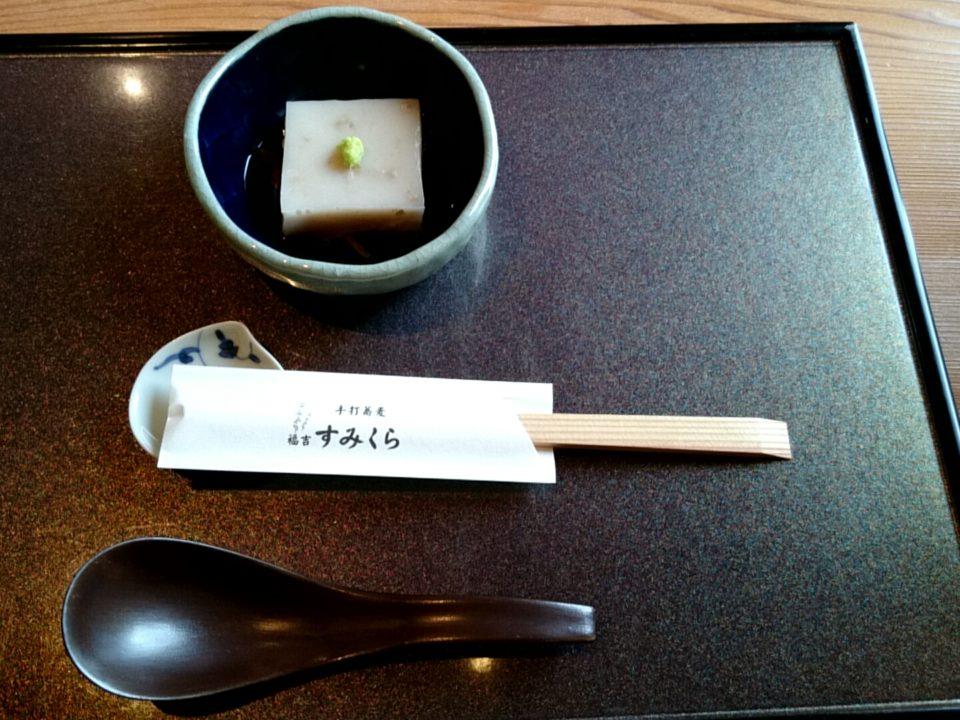 すみくら そば豆腐