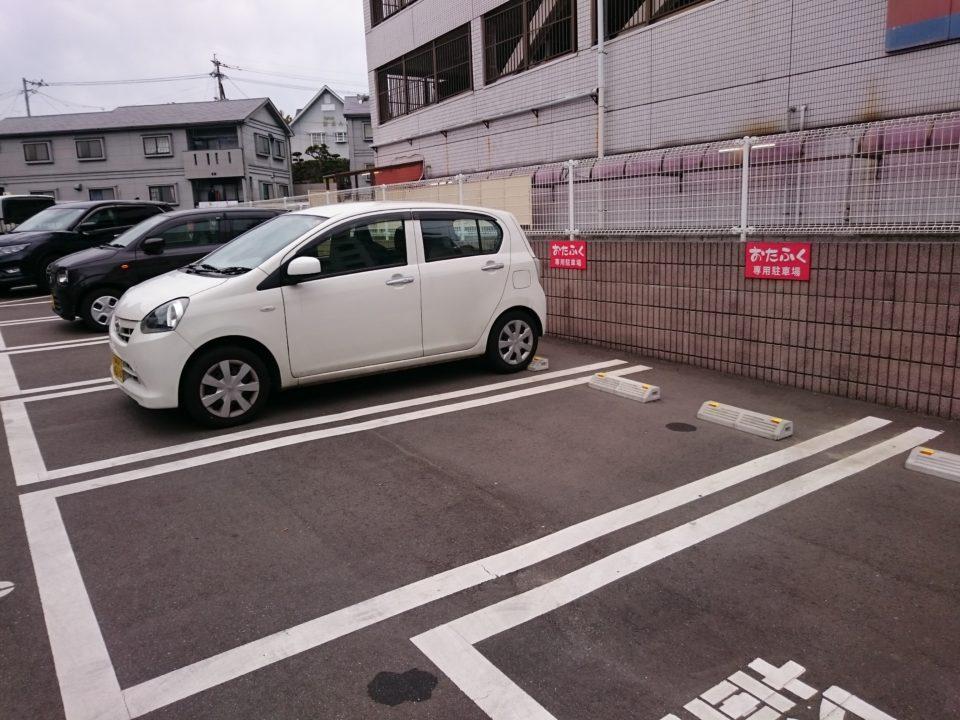 おたふく 駐車場