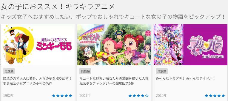 U-NEXT キラキラアニメ