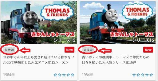 U-NEXT 機関車トーマス