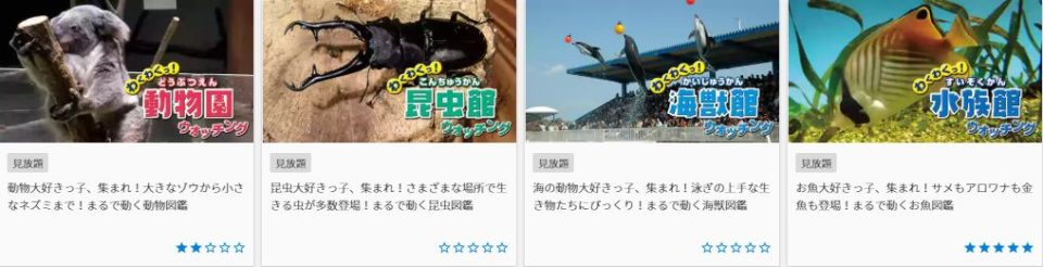 U-NEXT 動物園