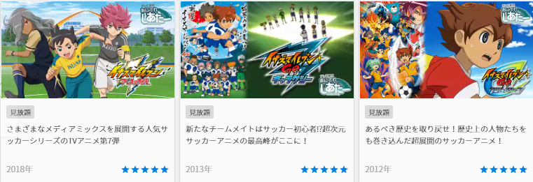 U-NEXT 稲妻イレブン2