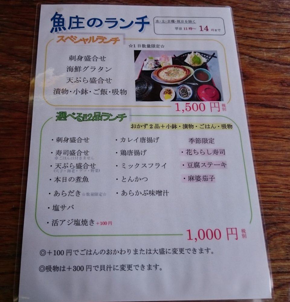魚庄 ランチ