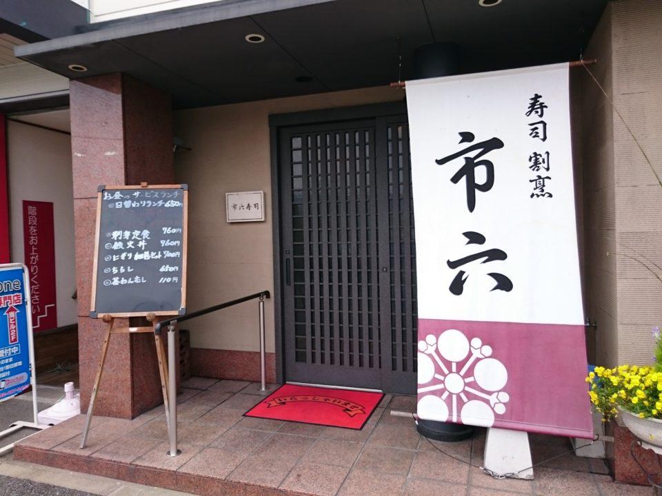 市六寿司割烹 外観