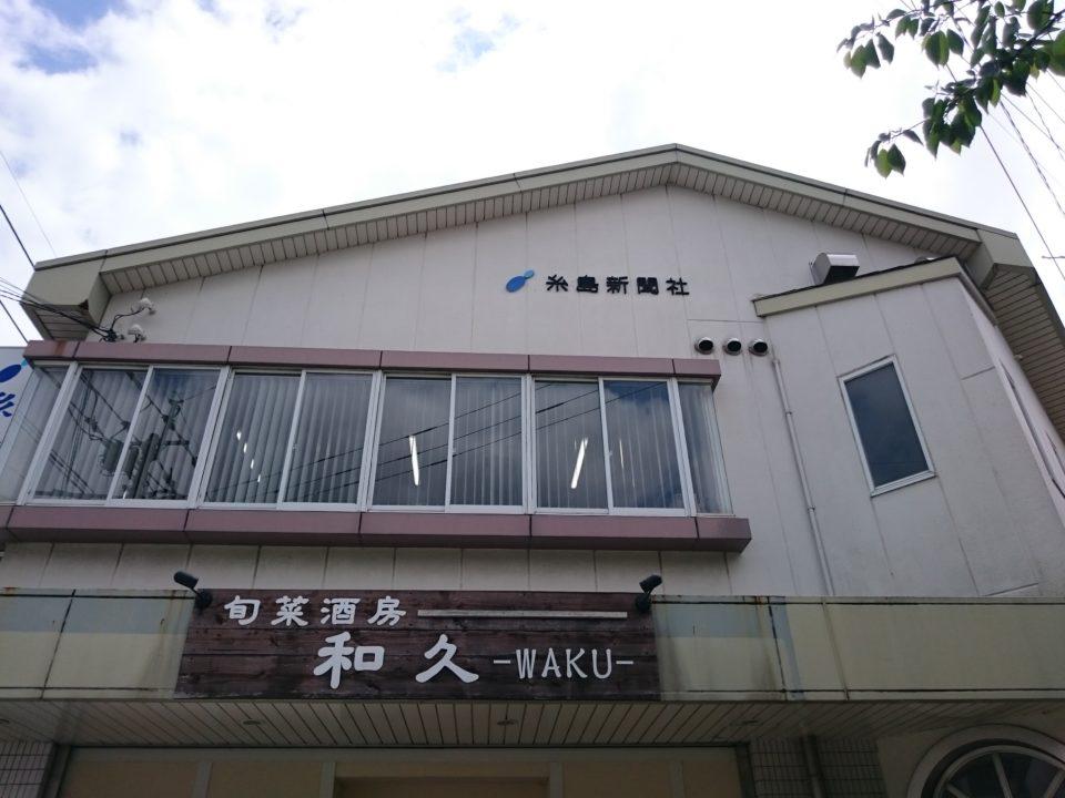 和久 糸島新聞社