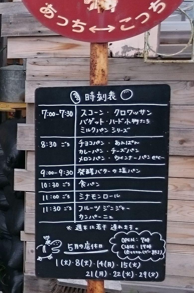 ヒッポー製パン所 メニュー表