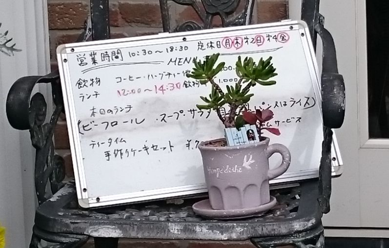 カフェアルカネット 本日のランチ