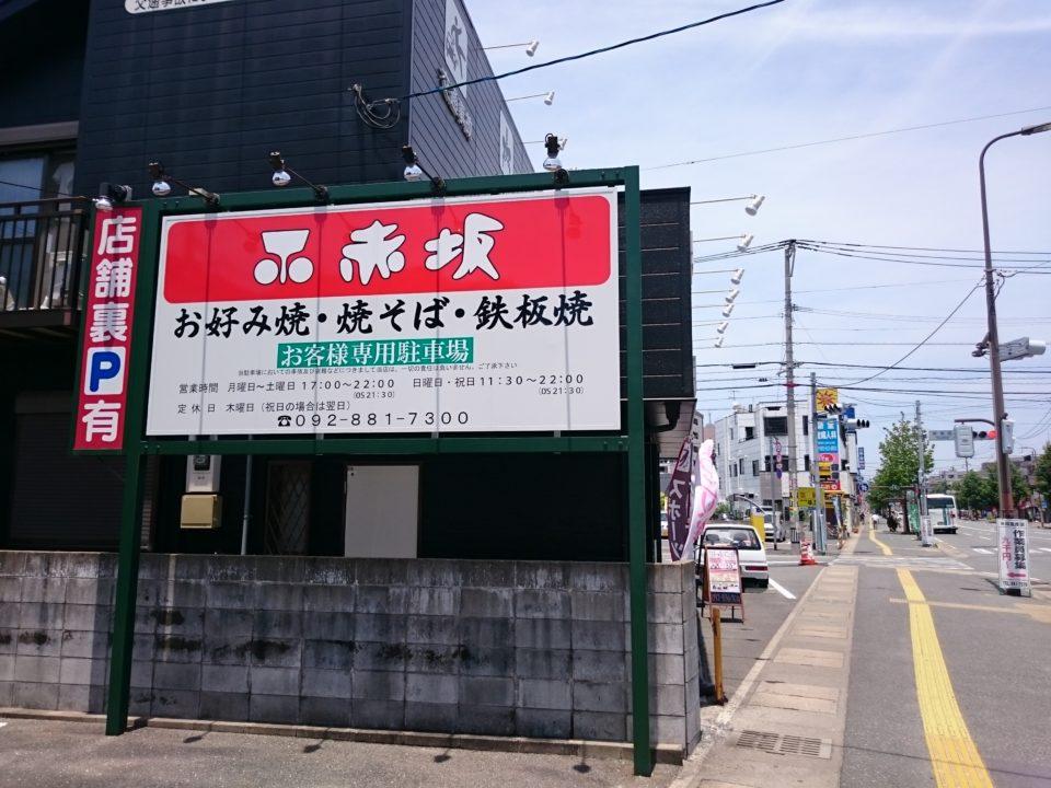 お好み焼き赤坂 駐車場