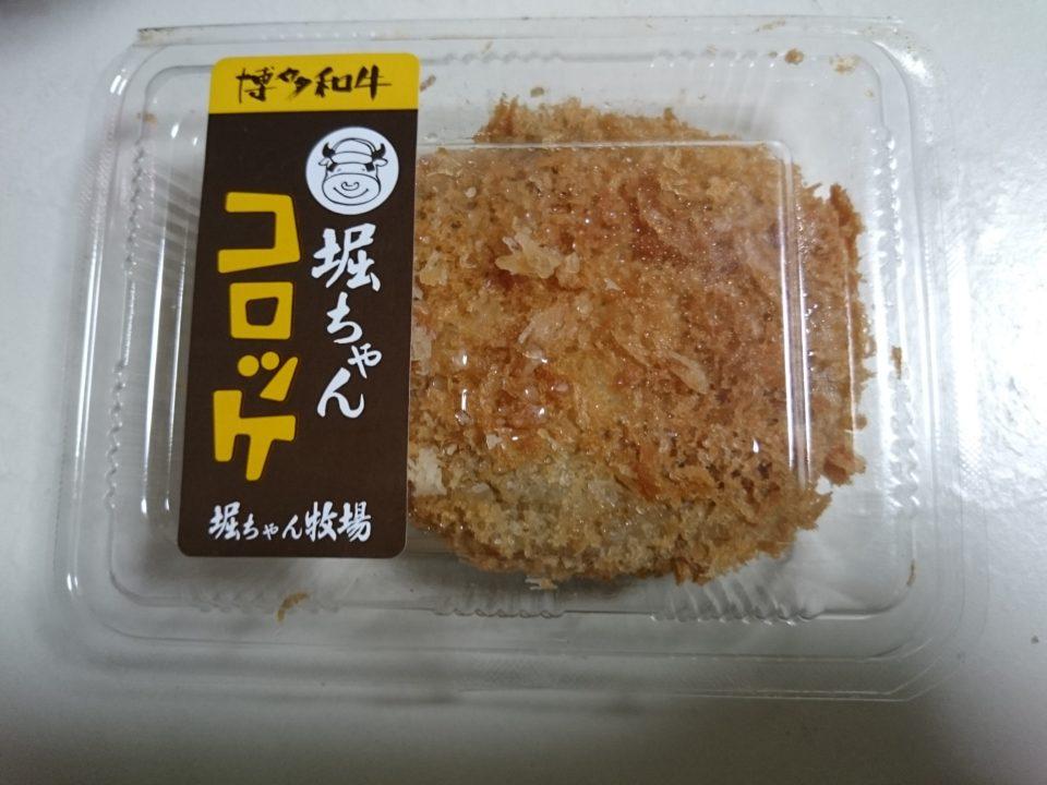 堀ちゃん牧場 コロッケ