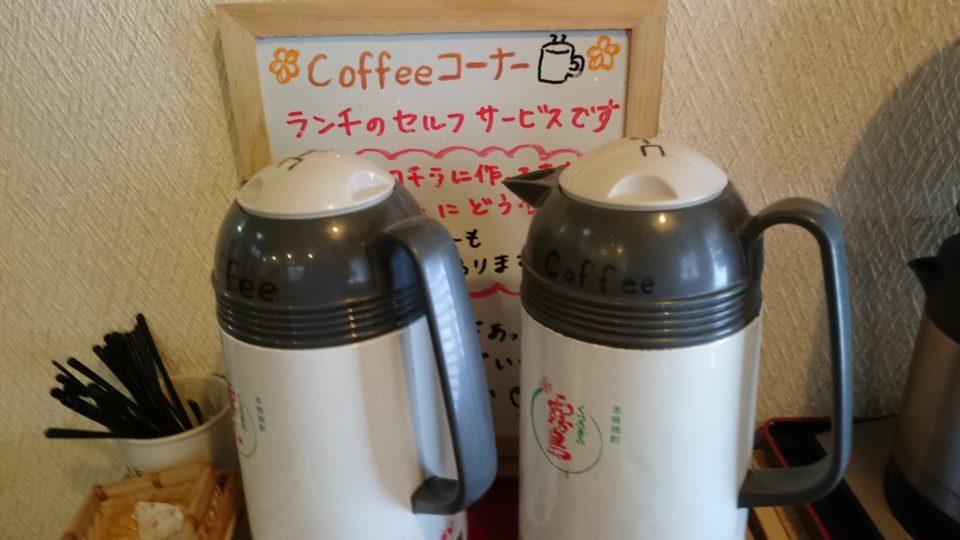 いかの里 コーヒー