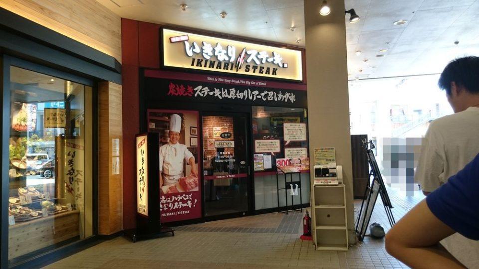 いきなりステーキ マリノアシティ福岡店