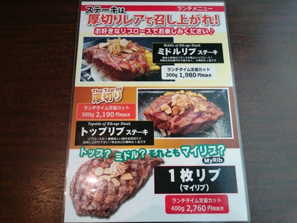 いきなりステーキ 厚切りレア
